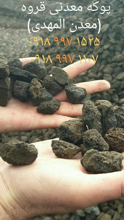 کاربرد پوکه معدنی قروه